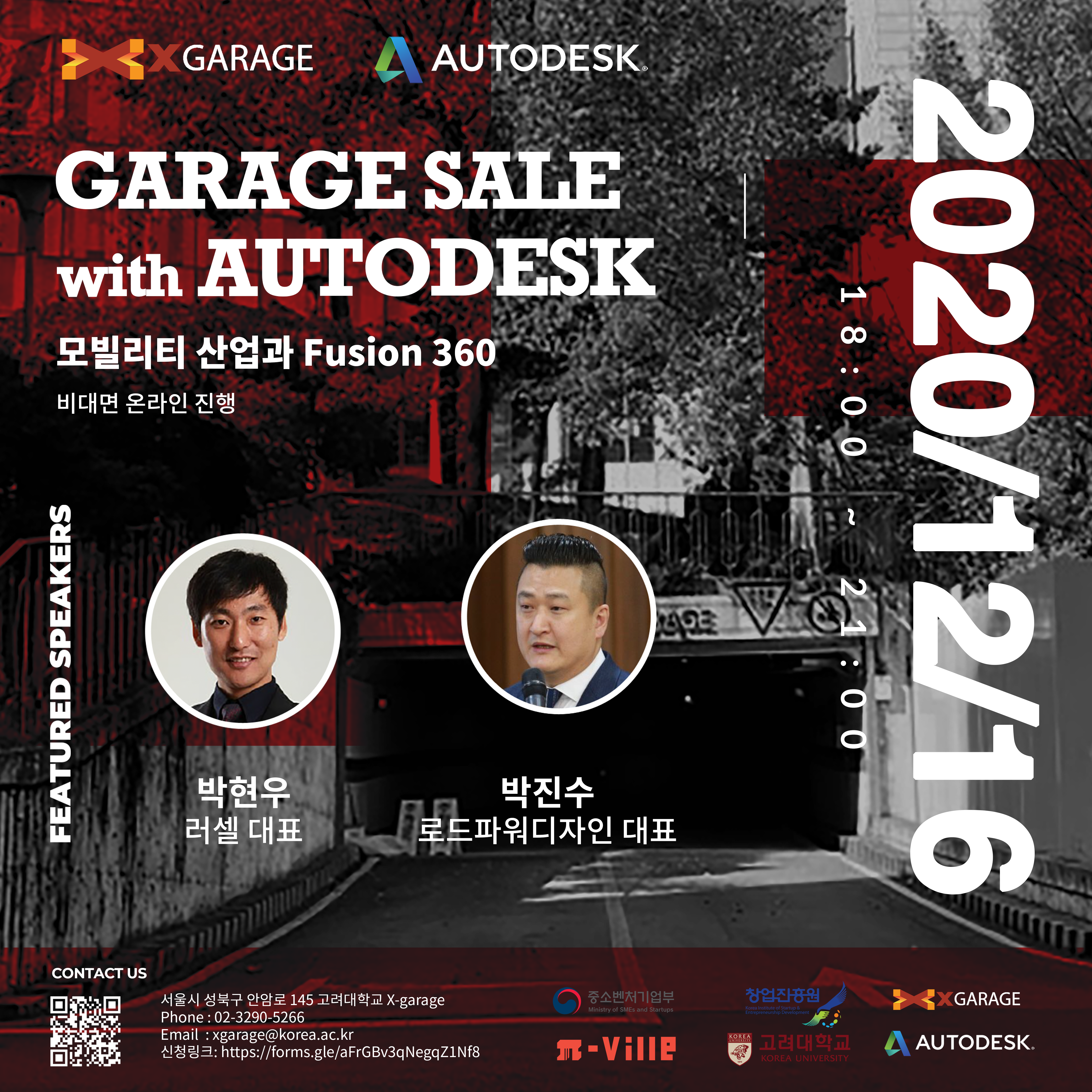 GARAGE SALE with Autodesk - 모빌리티 산업과 Fusion 360
